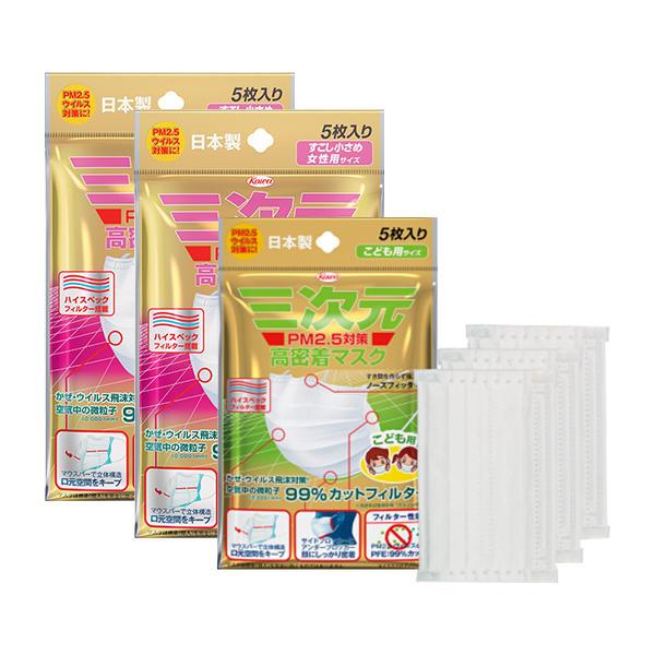 【3包装】日本三次元Kowa 4D贴合口罩5片装 防雾霾 90x145mm 女士2包+儿童1包