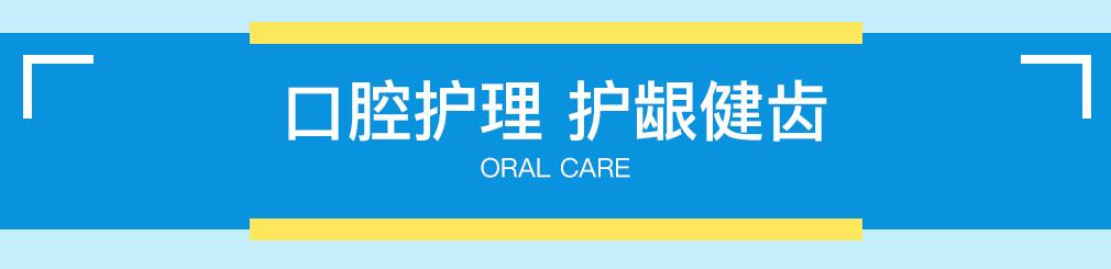 口腔护理 护龈健齿