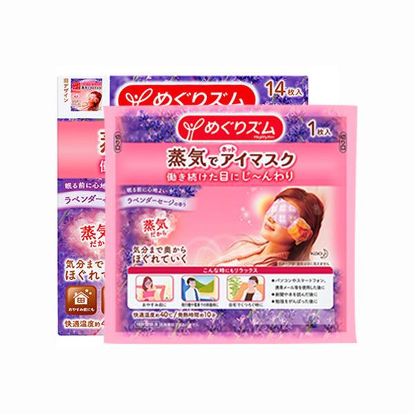 日本花王KAO蒸汽眼罩14枚(薰衣草味) *1盒
