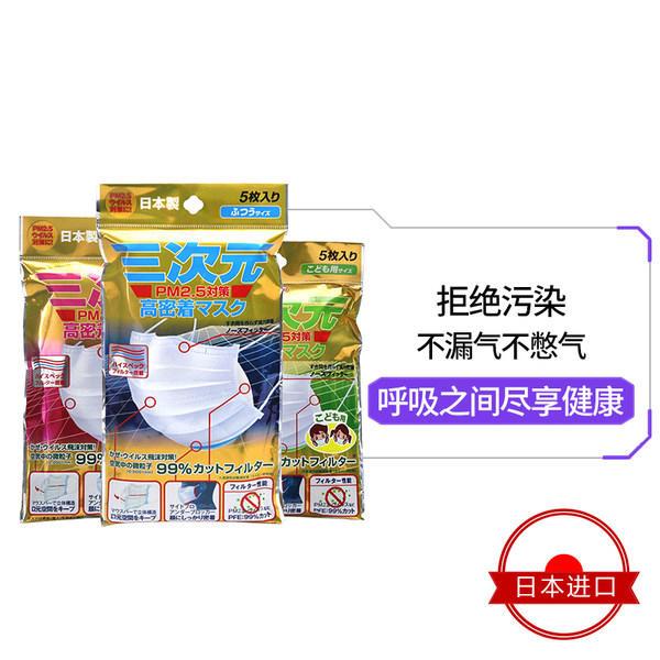 【3包装】日本三次元Kowa 4D贴合口罩5片装 防雾霾 90x145mm 女士+男士+儿童