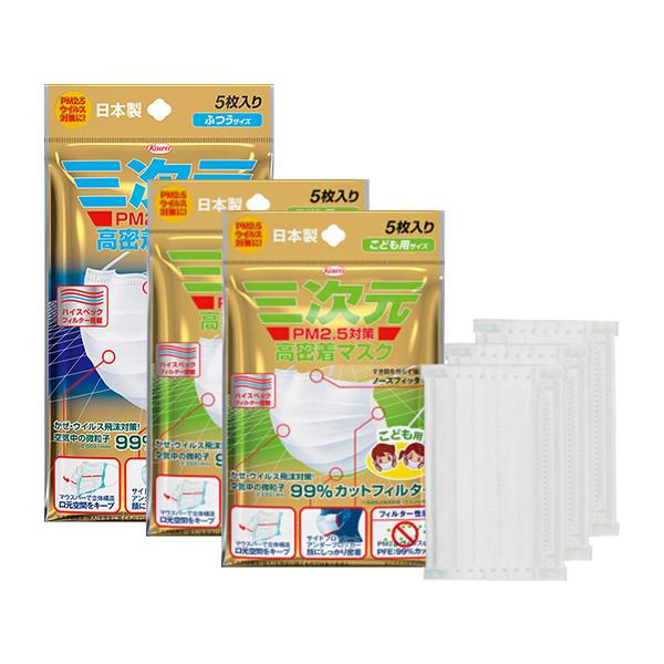 【3包装】日本三次元Kowa 4D贴合口罩5片装 防雾霾 90x145mm 儿童2包+男士1包