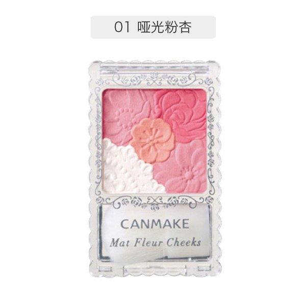 日本井田CANMAKE 五色花瓣雕刻腮红 #01哑光粉杏色