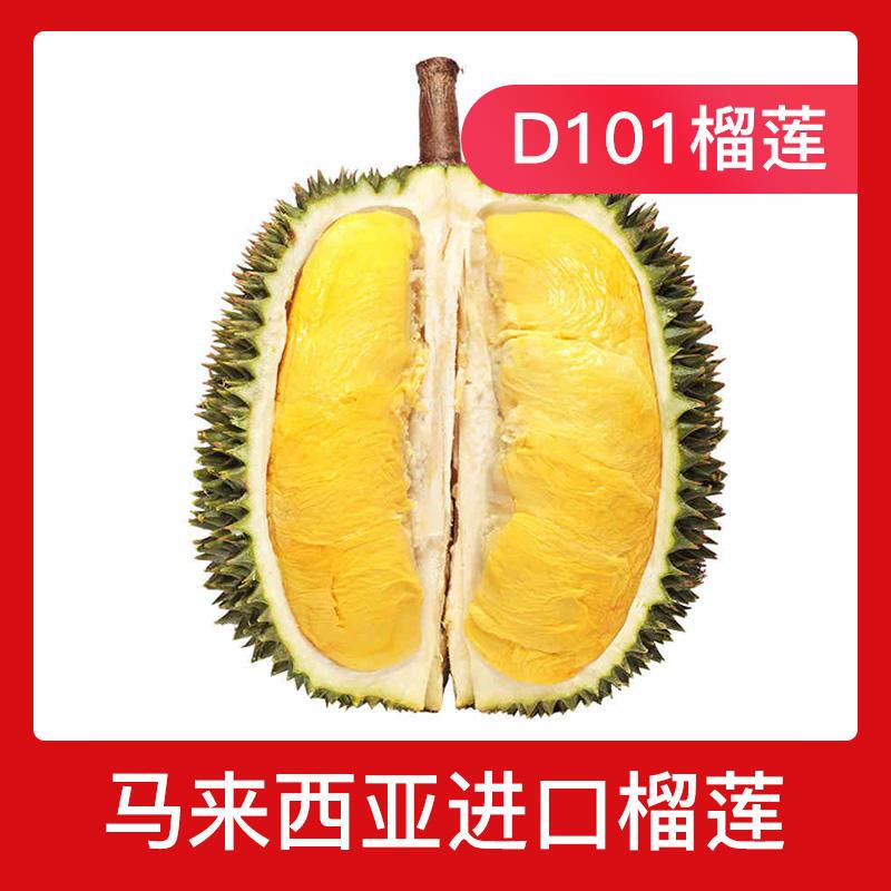 马来西亚爆笑榴莲整果20斤整箱装【进口榴莲】 D101榴莲