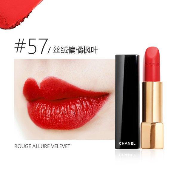 法国CHANEL香奈儿丝绒唇膏口红3.5g #57