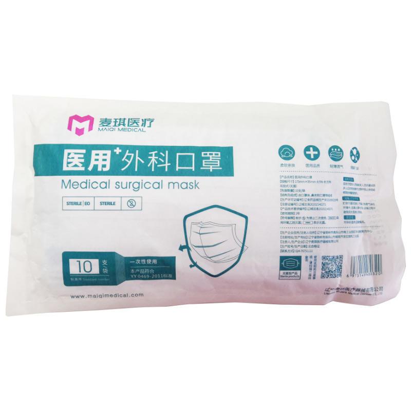包邮 医用外科口罩10支/袋 三次防护买多低至0.5元/片 *5袋(50支)
