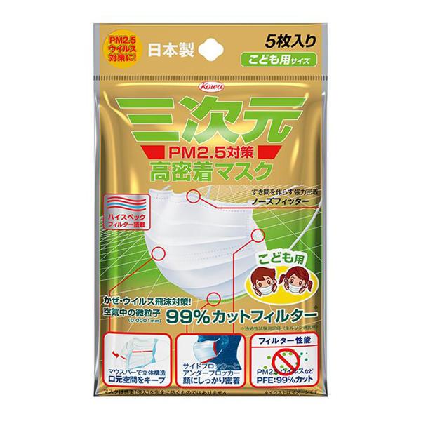 【包邮】日本三次元Kowa 4D贴合口罩5片装 防雾霾 90x145mm 儿童