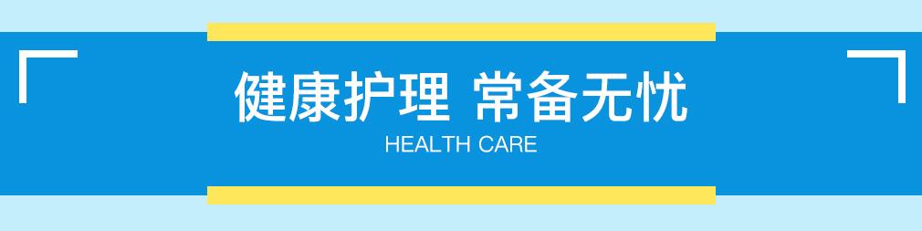 健康护理 常备无忧