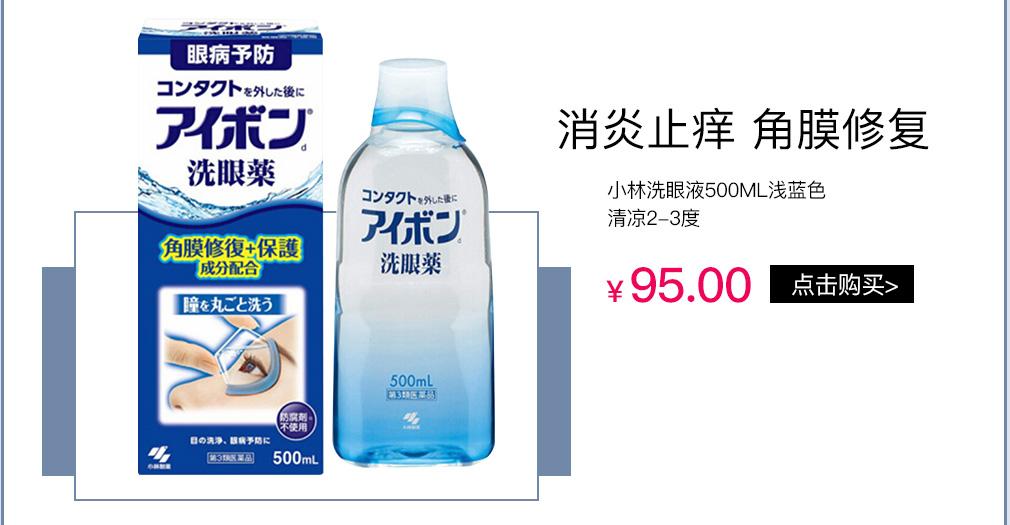 小林洗眼液500ml浅蓝色