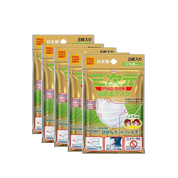【5包装】日本三次元Kowa 4D贴合口罩5片装 防雾霾 90x145mm 儿童*5包