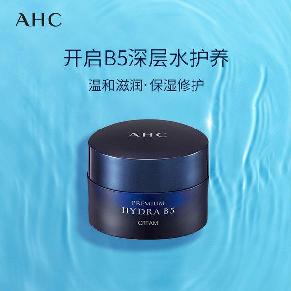 韩国AHC B5玻尿酸 亮白保湿紧致水合面霜 50ml