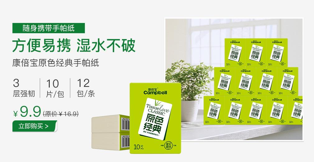康倍宝原色经典手帕纸(12小包)