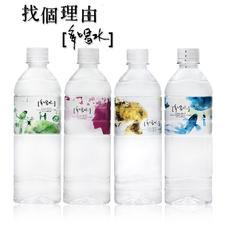 台湾进口多喝水饮用水毅力才能翻转瓶单瓶装四季主题450ml