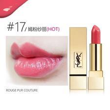 法国YSL圣罗兰 方管口红3.8g迷魅纯漾滋润保湿唇膏 #17号