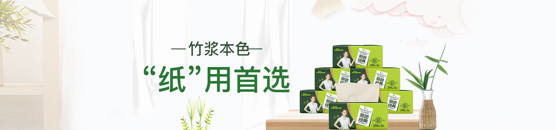 健康好纸就用,康倍宝本色竹浆纸~