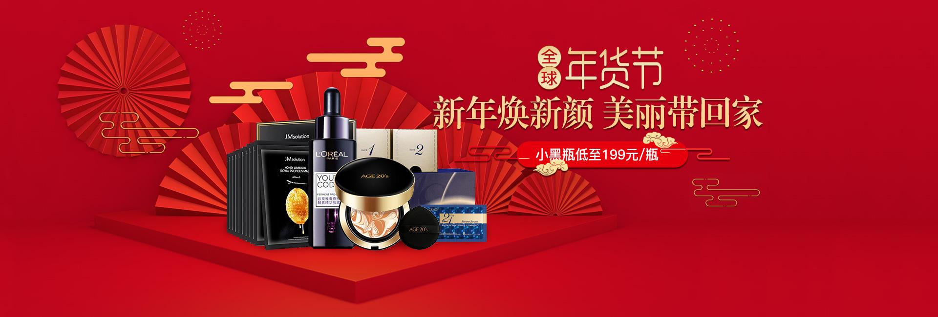通通年货节,新年焕新颜,小黑瓶低至199元/瓶~