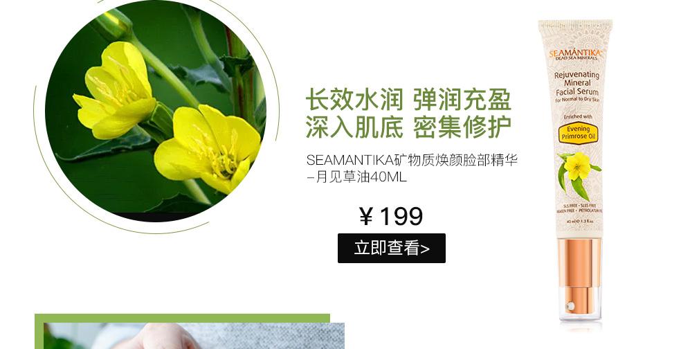 Seamantika矿物质焕颜脸部精华-月见草油40ml