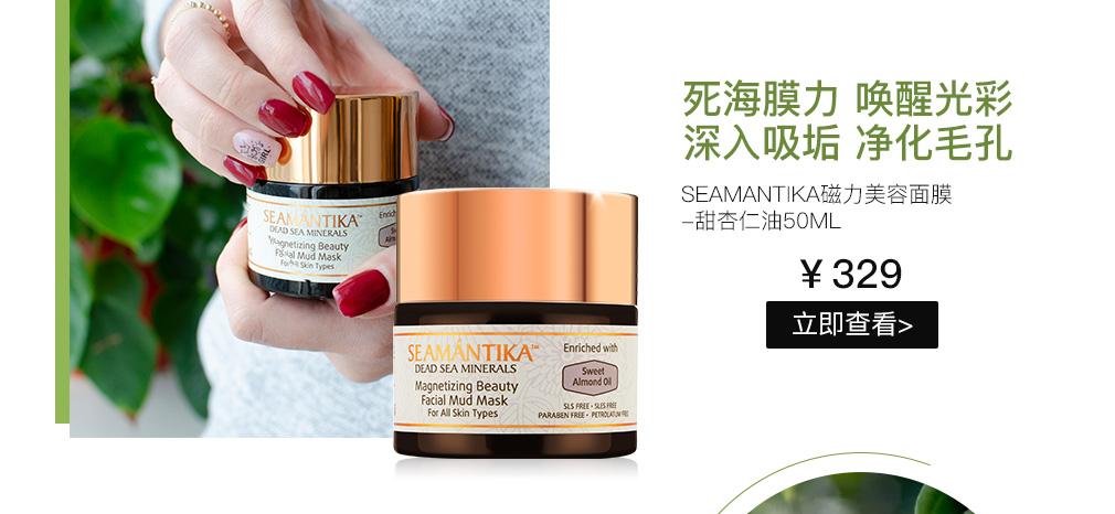 Seamantika磁力美容面膜-甜杏仁油50ml