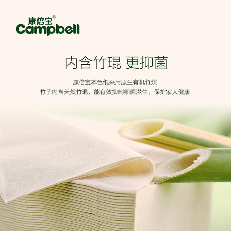 康倍宝有芯卷纸 3提 (3层 x 140g)