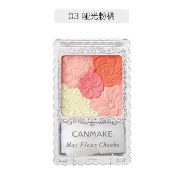 日本井田CANMAKE 五色花瓣雕刻腮红 #03 哑光橘子色