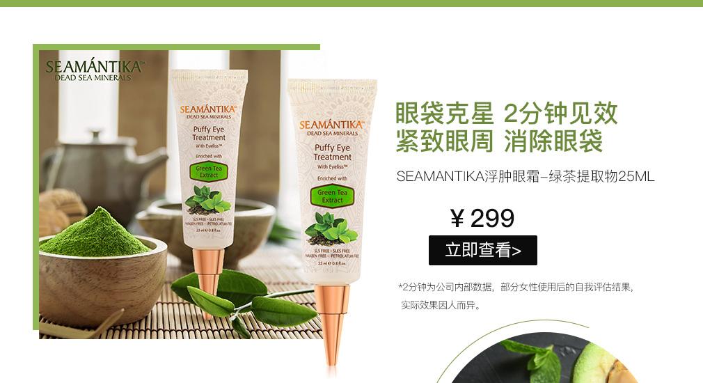 Seamantika浮肿眼霜-绿茶提取物25ml