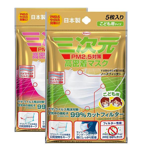 【2包装】日本三次元Kowa 4D贴合口罩5片装 防雾霾 90x145mm 女士+儿童