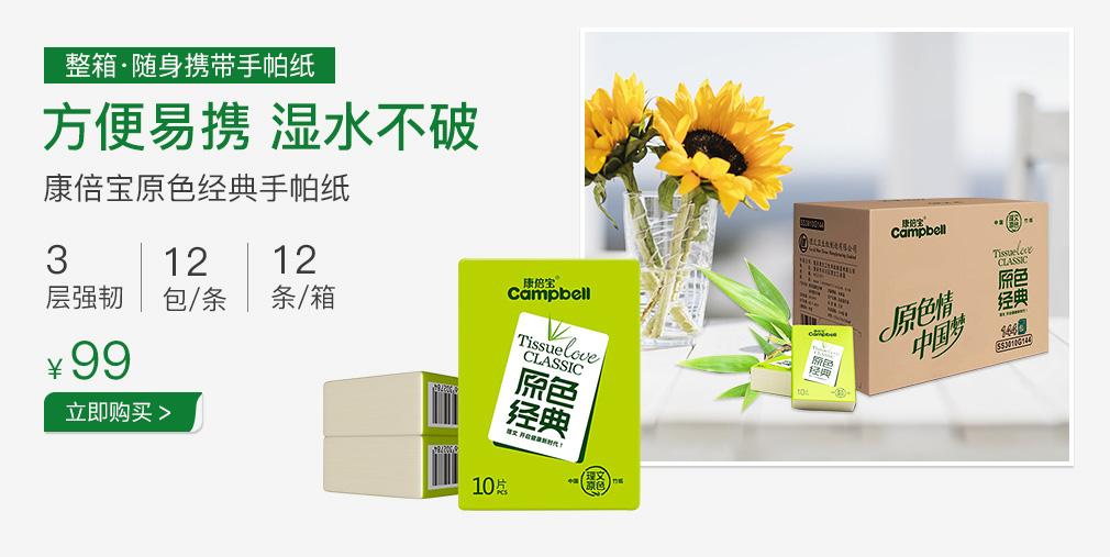康倍宝竹浆手帕纸12条/箱(144包)