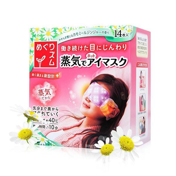 日本花王KAO蒸汽眼罩14枚(洋甘菊) *2盒