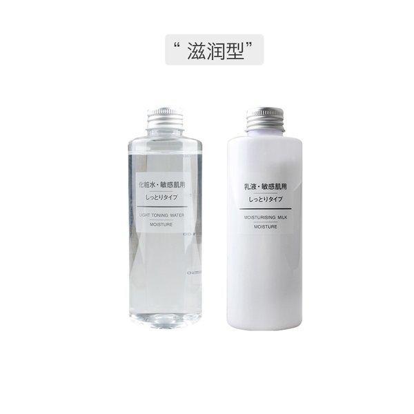 日本无印良品水200ml+乳200ml【滋润型】