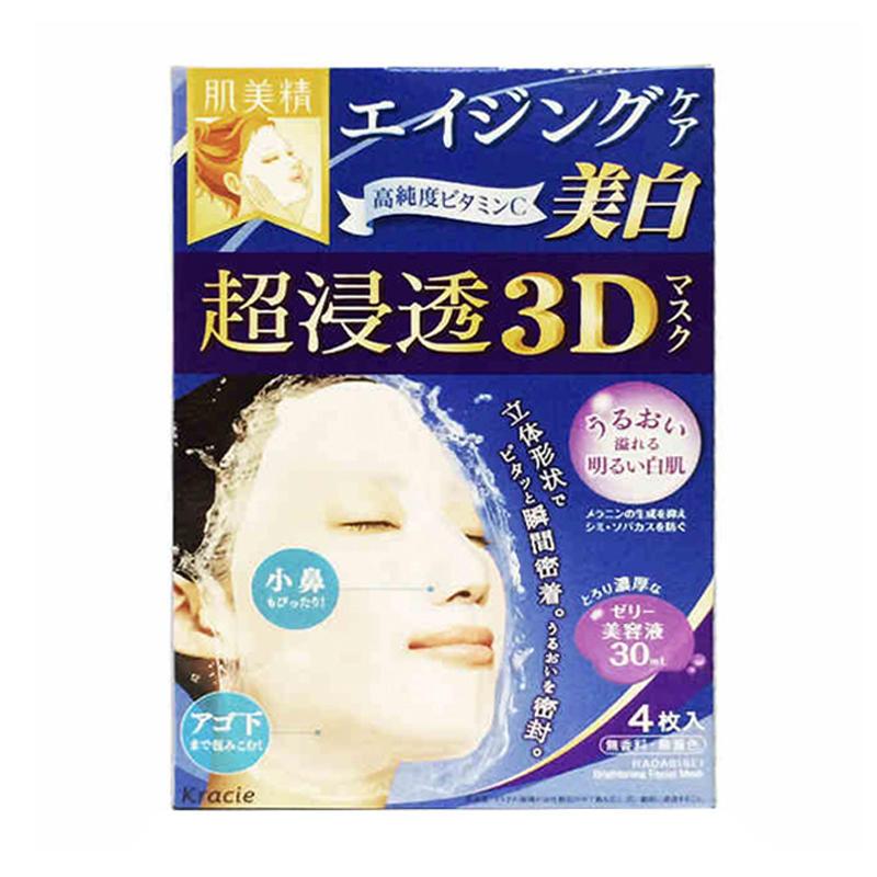 日本Kracie肌美精3D立体超浸透胶原保湿美白面膜蓝色 30ml*4片/盒