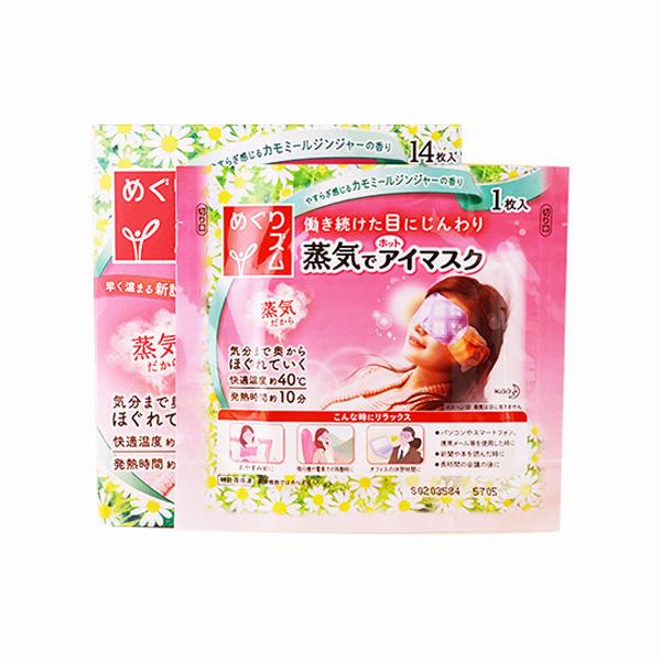 日本花王KAO蒸汽眼罩14枚(洋甘菊) *1盒
