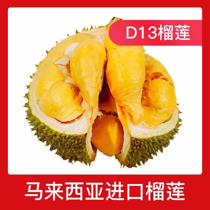 马来西亚爆笑榴莲整果20斤整箱装【进口榴莲】 D13榴莲