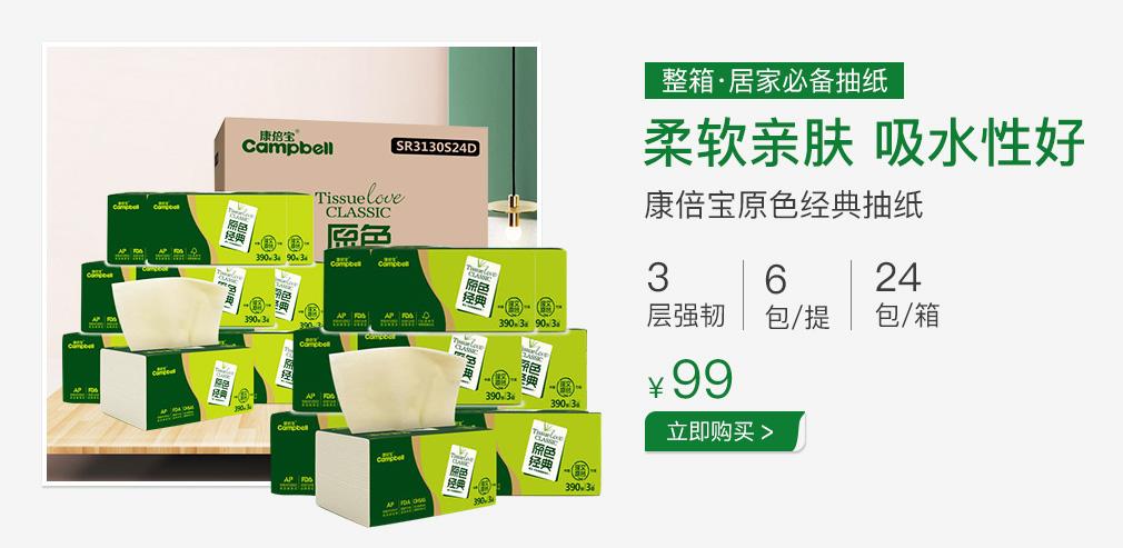 康倍宝竹浆抽纸24包 3层*130抽