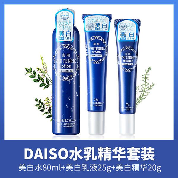 日本DAISO大创美白3件套(化妆水80ml+精华液20g+乳液25g)