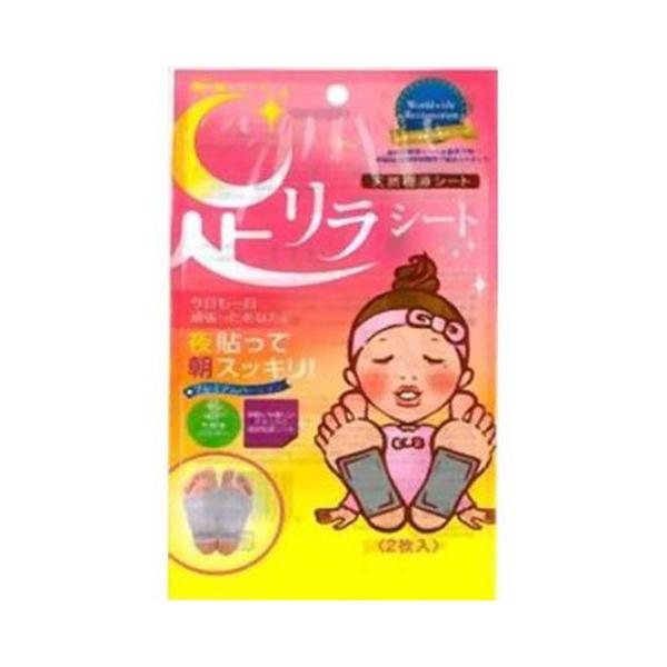 日本Cosme大赏树惠天然足贴 粉色钛元素2片装*2包