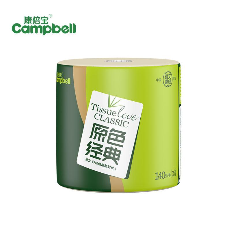 【包邮】康倍宝原色经典竹纤维有芯卷纸1400g*2提(20卷