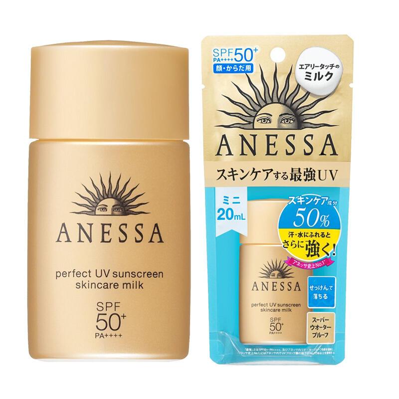 日本ANESSA安耐晒 防晒霜金色小瓶20ml 18版 SPF50+/ PA++++