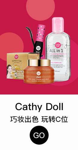 Cathy Doll  巧妆出色  玩转C位