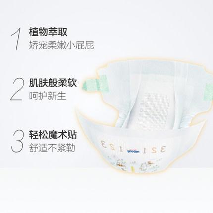 日本尤妮佳Moony纸尿裤L54