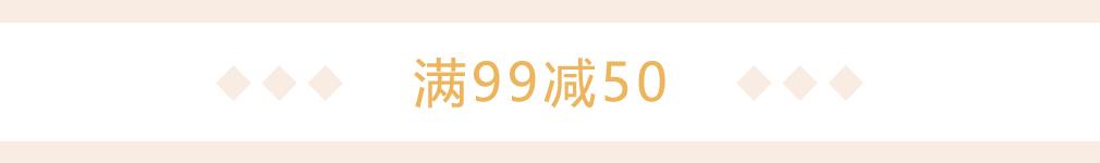 满99立减50