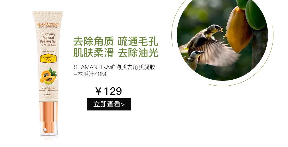 Seamantika矿物质去角质凝胶-木瓜汁40ml