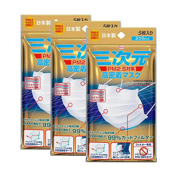 【3包装】日本三次元Kowa 4D贴合口罩5片装 防雾霾 90x145mm 男士*3包