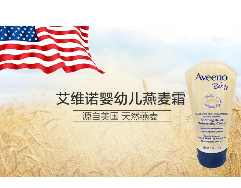 美国Aveeno小瓶深蓝 燕麦润肤霜141g