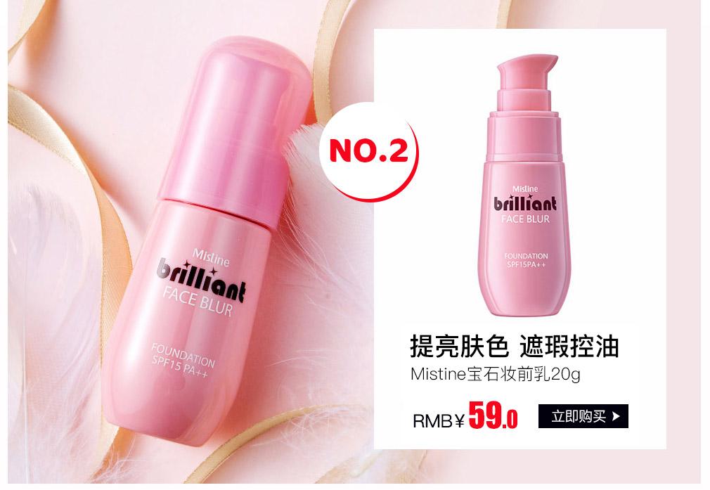 Mistine宝石妆前乳20g