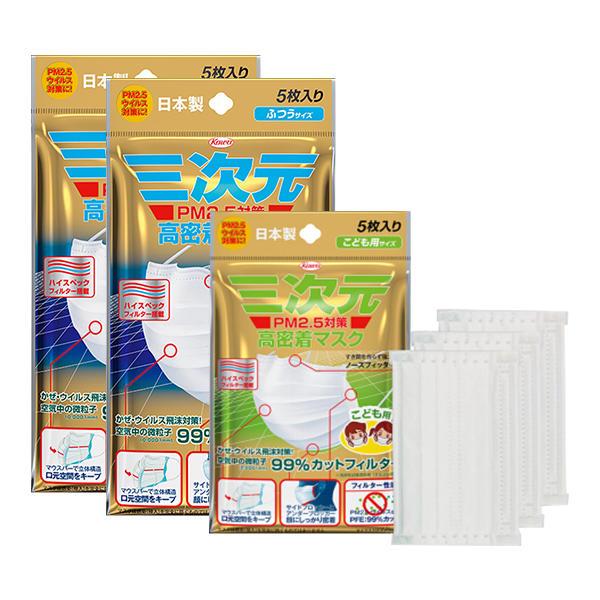【3包装】日本三次元Kowa 4D贴合口罩5片装 防雾霾 90x145mm 男士2包+儿童1包