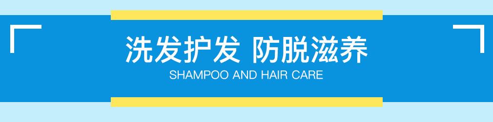 洗发护发 防脱滋养