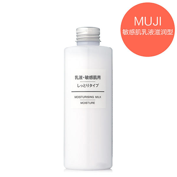 日本无印良品乳液200ML敏感肌可用【滋润型】