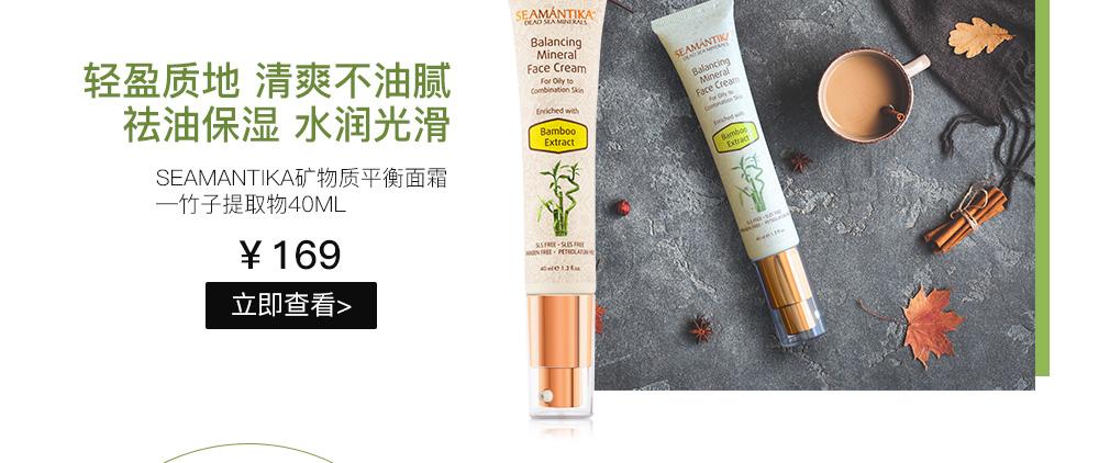 Seamantika矿物质平衡面霜—竹子提取物40ml