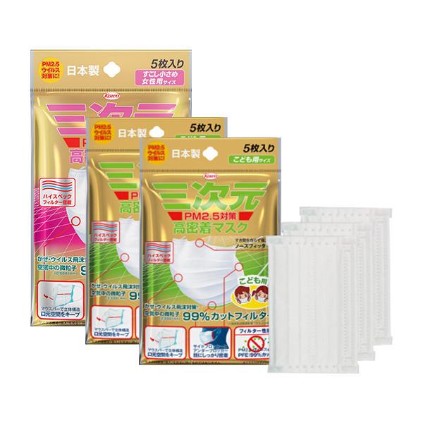 【3包装】日本三次元Kowa 4D贴合口罩5片装 防雾霾 90x145mm 儿童2包+女士1包
