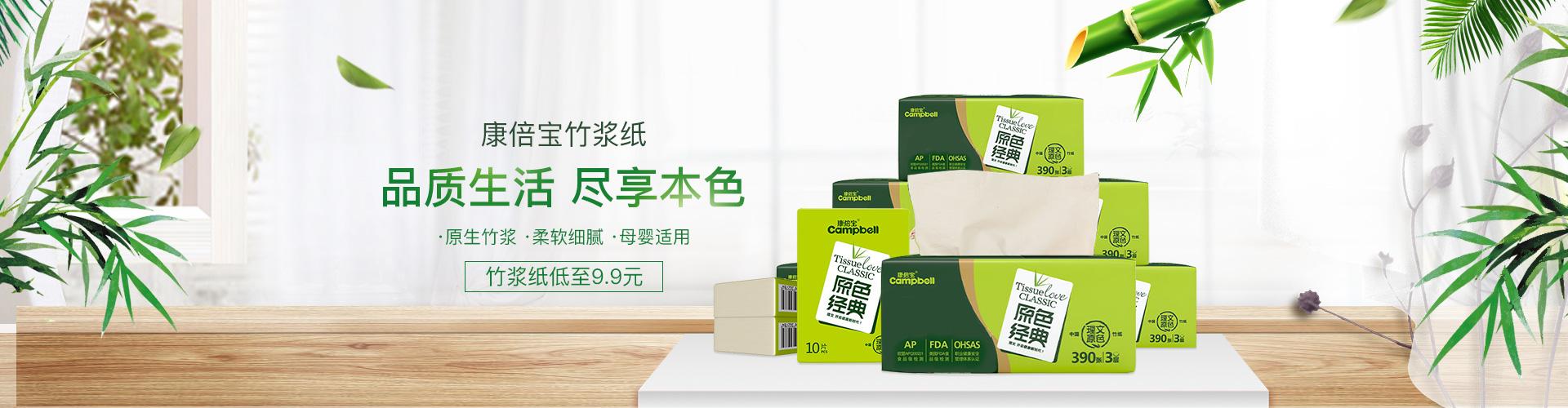 品质生活,尽享本色 ,母婴适用 ,竹浆纸低至9.9元~