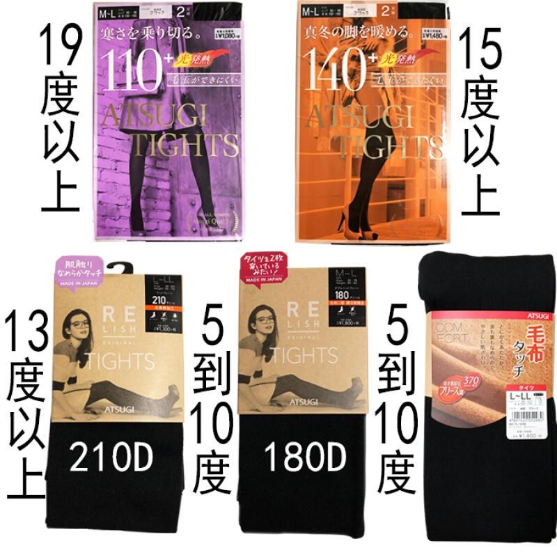 日本厚木发热裤 210DM-L号